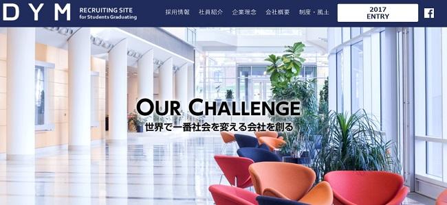 株式会社DYM-新卒採用サイト