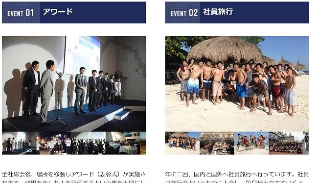 株式会社DYM-中途採用サイト_イベント紹介