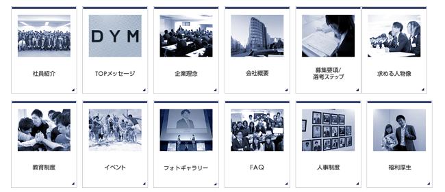 株式会社DYM-新卒採用サイト-コンテンツ