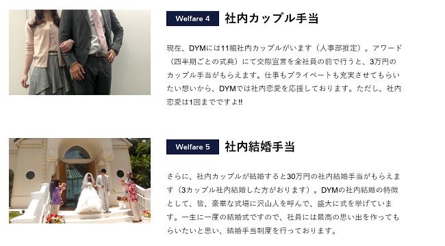 株式会社DYM採用サイト-福利厚生