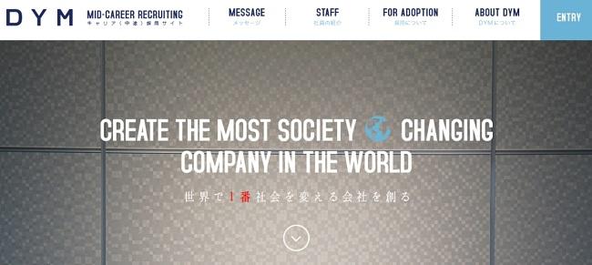 株式会社DYM-中途採用サイト