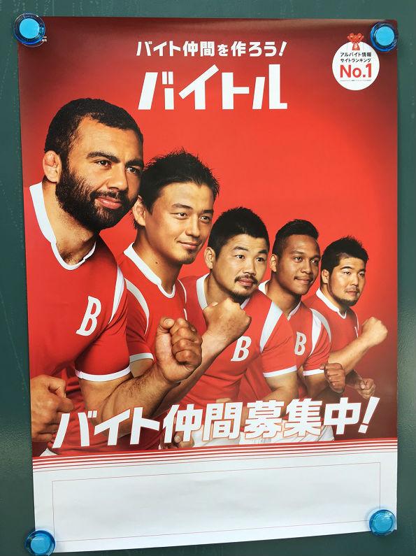 baitoru-poster4